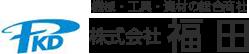 株式会社福田