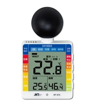 【数量限定】黒球式小型熱中症計